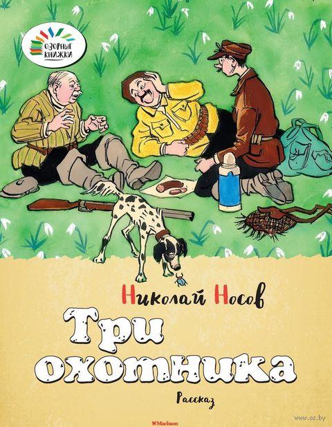 Три охотника. Николай Носов