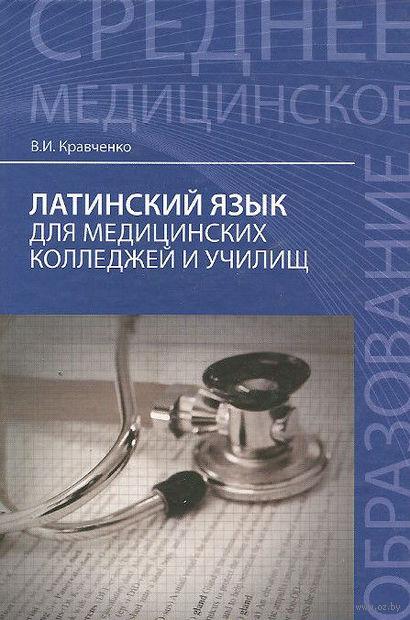 Латинский язык для медицинских колледжей и училищ. Владимир Кравченко