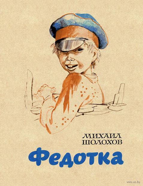 Федотка. Михаил Шолохов