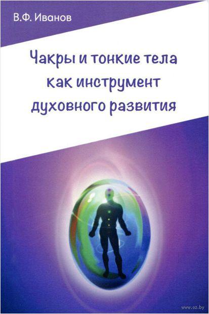 Чакры и тонкие тела как инструмент духовного развития. Виктор Иванов