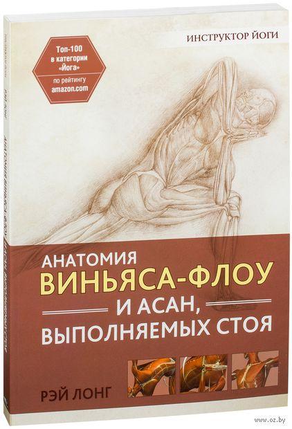 Анатомия виньяса-флоу и асан, выполняемых стоя. Рэй Лонг