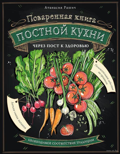 Повареная книга постной кухни. Анастасия Рашич