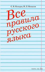 Все правила русского языка. И. Копылов, С. Колядко