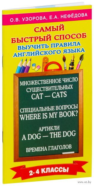Самый быстрый способ выучить правила английского языка. 2-4 классы. Ольга Узорова, Елена Нефедова