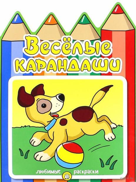 Собачка. Веселые карандаши — фото, картинка