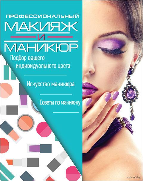 Профессиональный макияж и маникюр (Комплект из 3-х книг) — фото, картинка