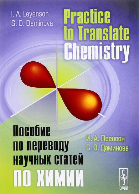 Пособие по переводу научных статей по химии — фото, картинка