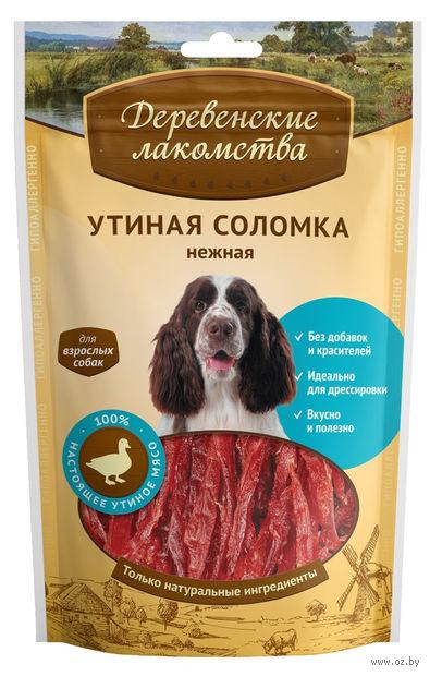 """Лакомство для собак """"Утиная соломка нежная"""" (90 г) — фото, картинка"""