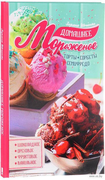 Домашнее мороженое — фото, картинка