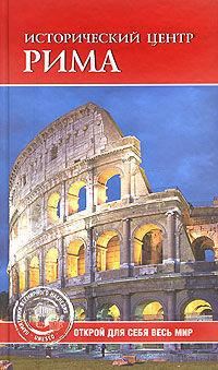 Исторический центр Рима — фото, картинка