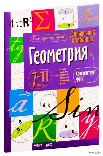 Геометрия. 7-11 классы — фото, картинка