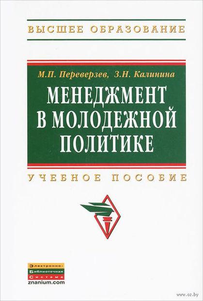 Менеджмент в молодежной политике. Марель Переверзев, Зинаида Калинина