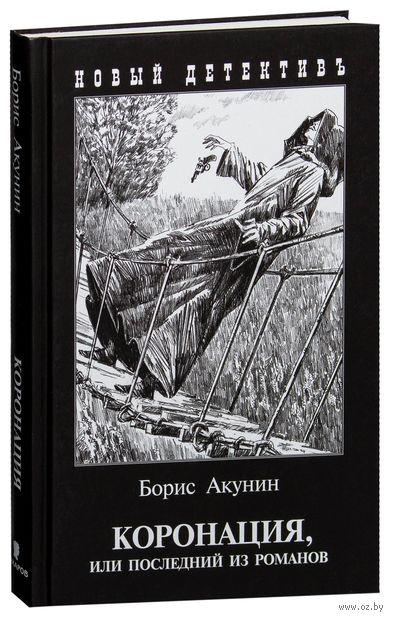 Коронация, или Последний из романов. Борис Акунин