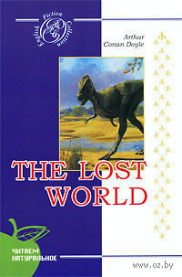 The Lost World. Сэр Артур  Конан Дойл