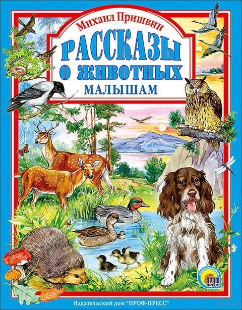Рассказы о животных малышам. Михаил Пришвин
