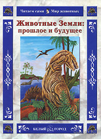 Животные Земли: прошлое и будущее. Ольга Колпакова