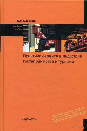 Практика сервиса в индустрии гостеприимства и туризма. Сергей Скобкин