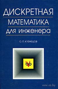 Дискретная математика для инженера. О. Кузнецов