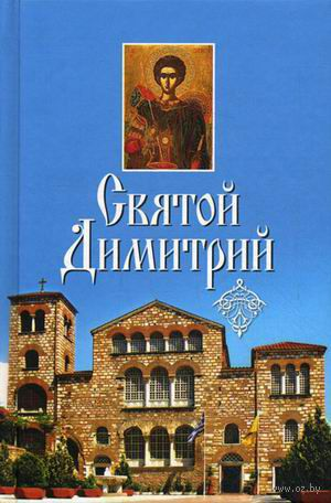 Святой Димитрий — фото, картинка