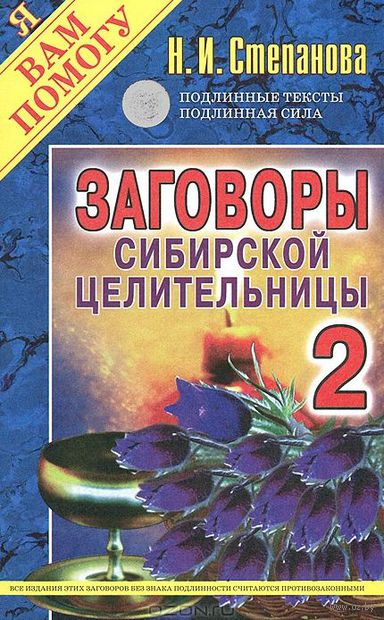 Заговоры сибирской целительницы - 2. Наталья Степанова