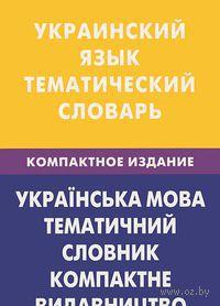 Украинский язык. Тематический словарь. Зоряна Галочкина