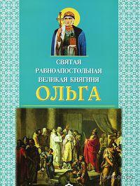 Святая равноапостольная великая княгиня Ольга