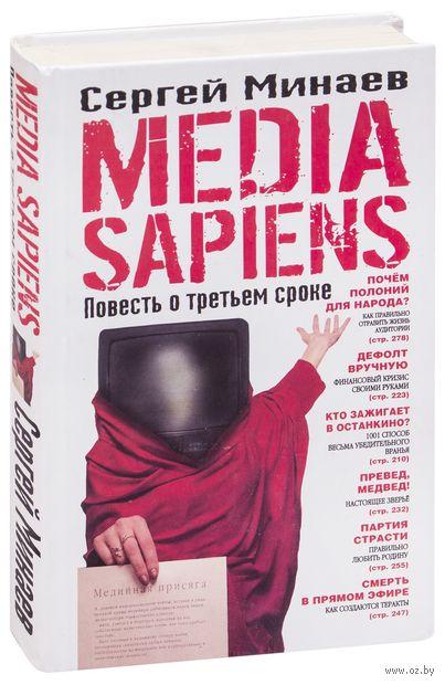 Media Sapiens. Повесть о третьем сроке. Сергей Минаев