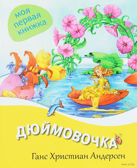 Дюймовочка. Ганс Христиан Андерсен, Л. Алиева