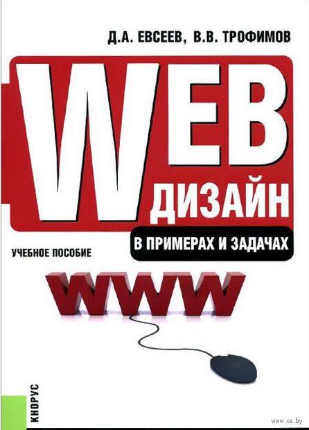 Web-дизайн в примерах и задачах. Джейсон Евсеев, Валерий Трофимов