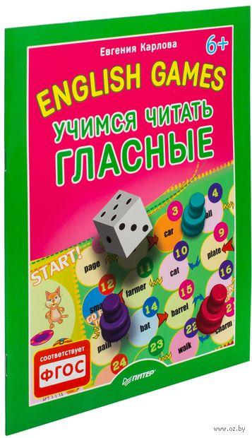English Games. Учимся читать гласные. Евгения Карлова