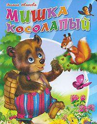Мишка косолапый. Оксана Иванова