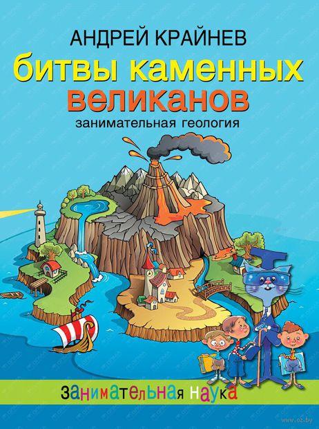 Битвы каменных великанов. Занимательная геология. Андрей Крайнев