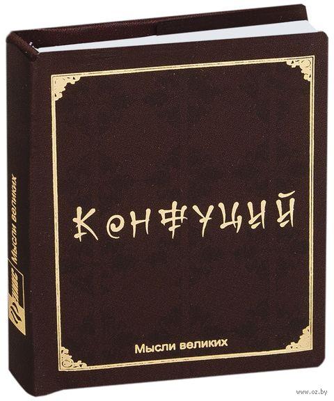 Мысли великих. Конфуций (миниатюрное издание). Конфуций