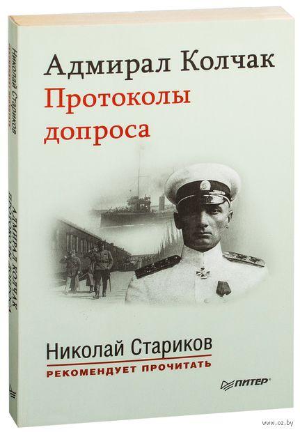 Адмирал Колчак. Протоколы допроса. Предисловие Николая Старикова (м). Николай Стариков