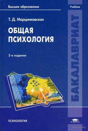 Общая психология. Татьяна Марцинковская