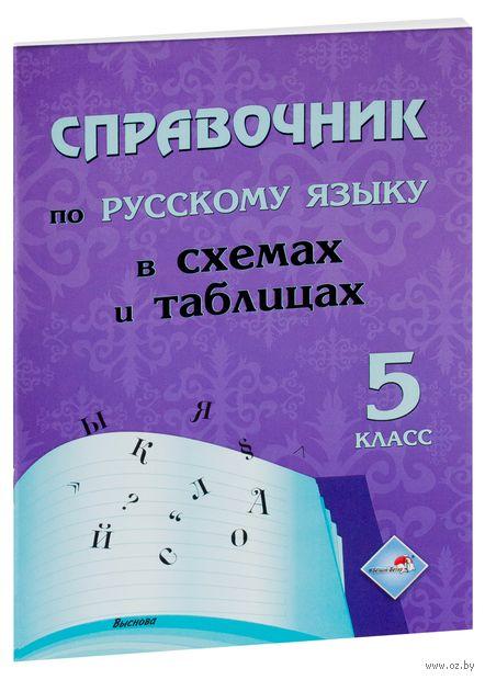 Справочник по русскому языку в схемах и таблицах. 5 класс — фото, картинка