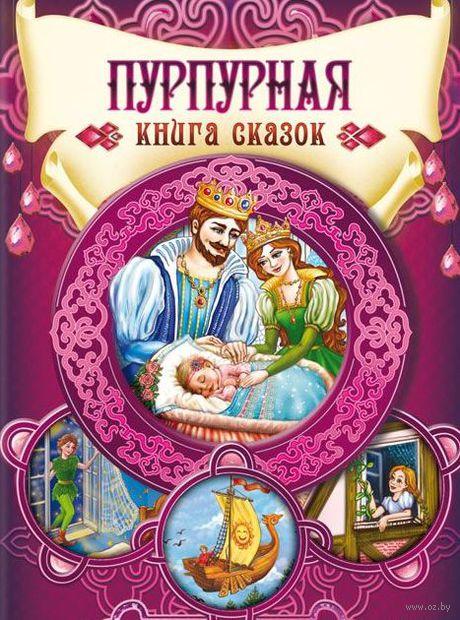 Пурпурная книга сказок. Шарль Перро, Братья Гримм, Ганс Христиан Андерсен
