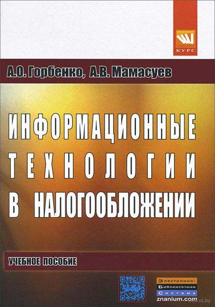 Информационные технологии в налогообложении. Алексей Мамасуев, Андрей Горбенко