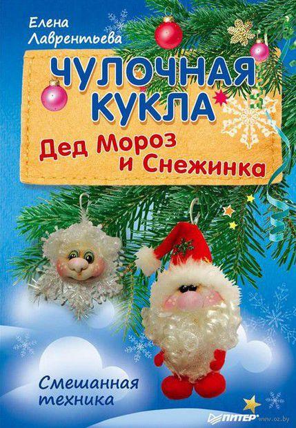 Чулочная кукла. Дед Мороз и Снежинка. Елена Лаврентьева