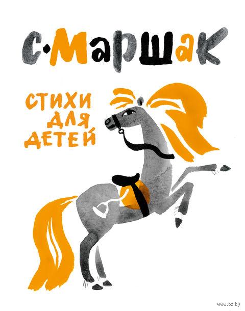 Стихи для детей. Самуил Маршак