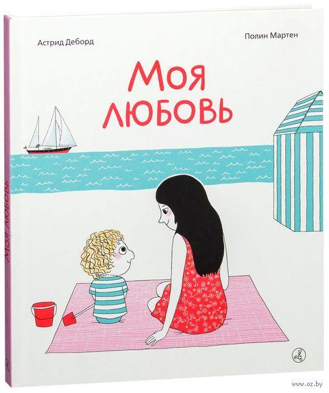 Моя любовь. Астрид Деборд, Полин Мартен