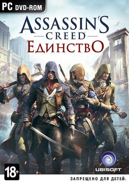 Цифровой ключ Assassin`s Creed: Единство