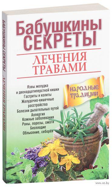 Бабушкины секреты лечения травами. Л. Николайчук, Н. Зубицкая, Е. Козюк