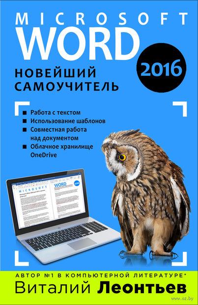 Word 2016. Новейший самоучитель. Виталий Леонтьев
