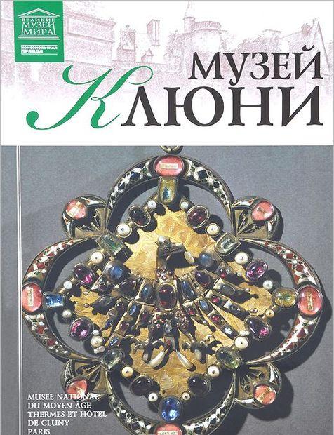 Музей Клюни. Т. Акимова