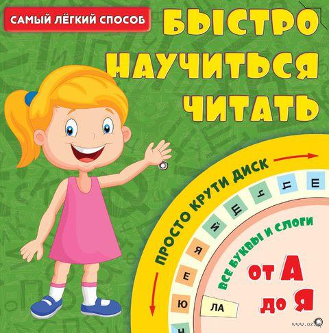 Самый легкий способ быстро научиться читать