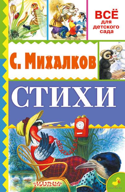 Стихи. Сергей Михалков