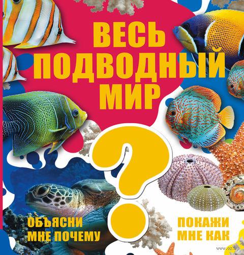 Весь подводный мир. Дмитрий Кошевар, Вячеслав Ликсо