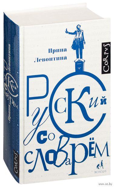Русский со словарем. Ирина Левонтина