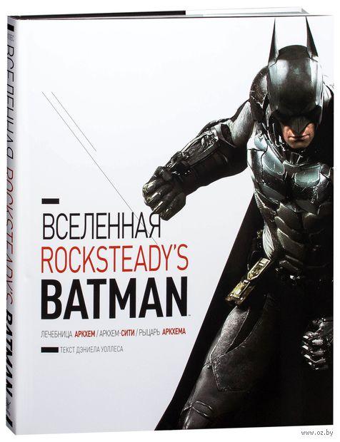 Вселенная Rocksteady's Batman — фото, картинка
